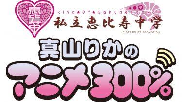 私立恵比寿中学 真山りかのニコニコチャンネルに、秦佐和子の出演が決定!