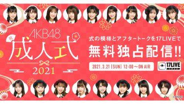 17LIVE(イチナナ)にて、AKB48の新成人メンバーが出演する「2021年新成人メンバー成人式&スペシャルアフタートーク」が独占無料ライブ配信される