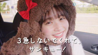 久間田琳加が、ソニー損害保険株式会社のCMに出演