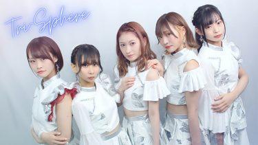 Tri-Sphere初の流通盤となる両A面シングルの発売が決定!!さらに9月に新宿ReNYでのワンマン開催!!