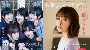 Roseliaが表紙、楠木ともりがアナザーカバーを飾る!『声優グランプリplus femme vol.4』の表紙が解禁