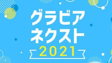 大手芸能事務所3社によるオーディション『グラビアネクスト 2021』開催決定!!
