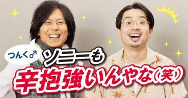 つんく♂×ハマ・オカモト(OKAMOTO'S) note対談 2日連続更新!